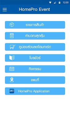 HomePro Event - screenshot