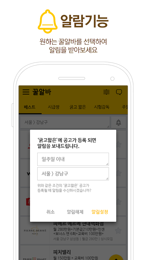 알바천국 꿀알바 - screenshot