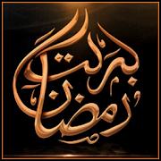 Ramadan Pakistan 17