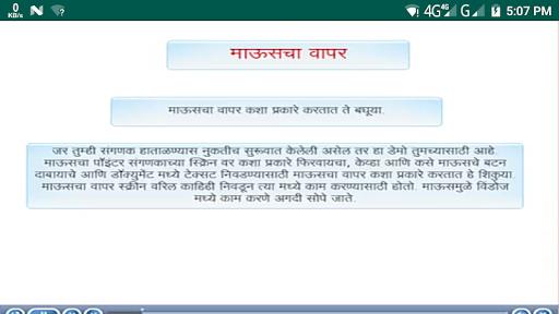 Basics of Computer in Marathi ss2