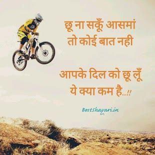 Hindi Shayari Wallpaper Images- screenshot thumbnail