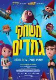 \\filesrv.yesdbs.co.il\HQ-Content_Public\yesPress\היילייטס\gnome alone\GnomeAlone_poster.jpg