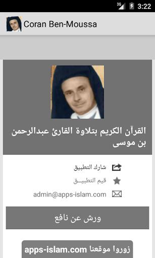 قرآن عبد الرحمن بن موسى