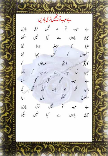Ghazals In Urdu