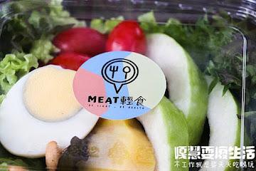 MEAT輕食