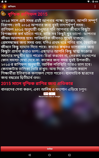 Bangla Rashifal: Horoscope screenshot 5