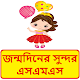 Download জন্মদিনের এসএমএস ~ Bangla Birthday sms For PC Windows and Mac