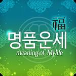 명품운세 2018 - 2018년 운세, 오늘의 운세, 꿈 해몽, 무료 운세, 토정비결 Icon