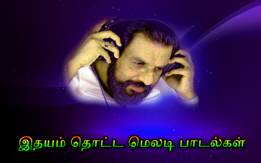 Yesudas Melody Offline Songs Tamil - screenshot