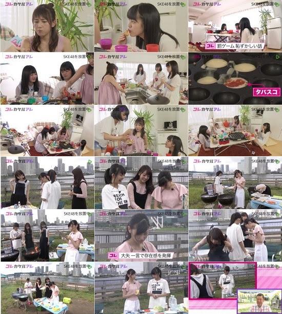 (TV-Variety)(720p) SKE48 LINE LIVE コレカケルアレ ep10 ep11 160906 160913