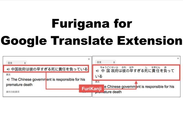 FuriKanji