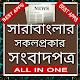Download bangla newspaper | A2Z | সারা বাংলার সংবাদপত্র। For PC Windows and Mac