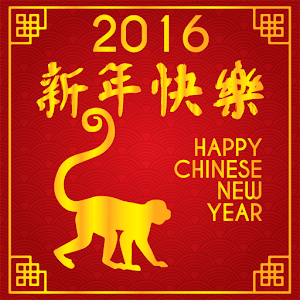 2016 Monkey Year - What Is Prosperity