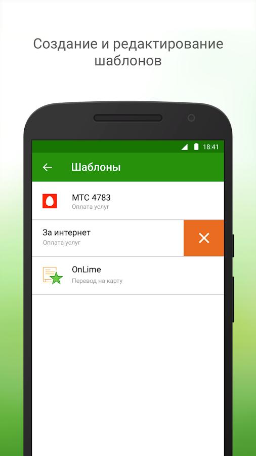 Сбербанк Онлайн- screenshot