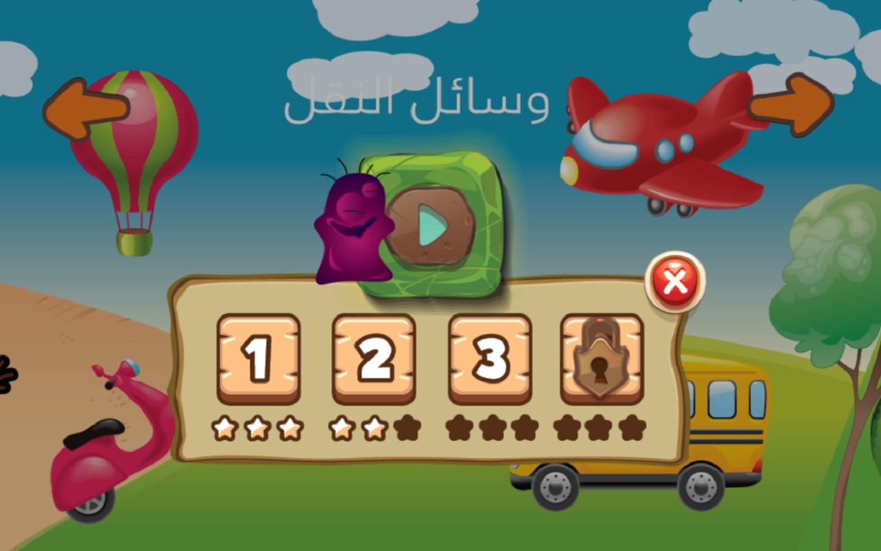 """""""قرية الذاكرة"""" - تطبيق جديد للاطفال xidcQj5gdFrG5jKczkEu"""