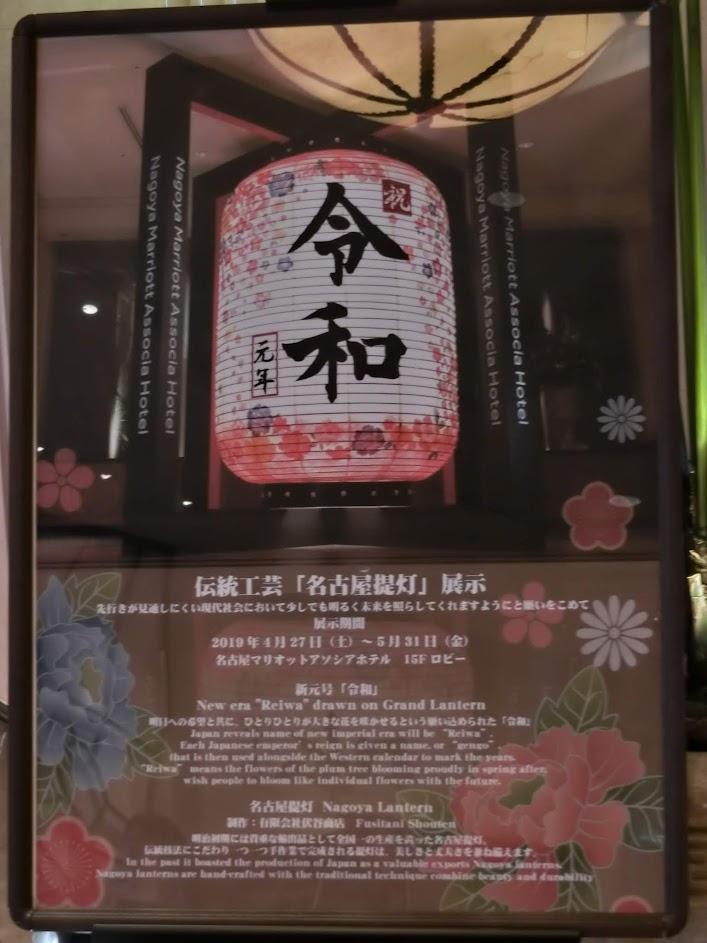 名古屋提灯展示看板
