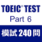 TOEIC® Test Part6 -- Text Completion 240Q
