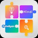 Hindi Paheliyan icon