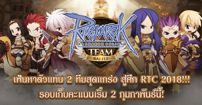 [ROEXE] เฟ้นหา 2 ทีมสุดแกร่งกับการแข่งขัน Team Battle ลุยศึก RTC 2018 !!