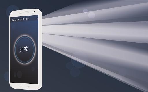 玩免費工具APP|下載Flashlight LED Torch app不用錢|硬是要APP