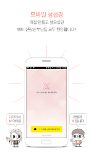 Download W카드 For PC Windows and Mac apk screenshot 1