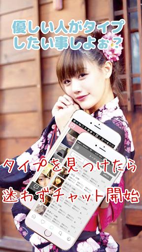 無料社交AppのSNSアプリ【ふるーちゅ娘】無料登録チャット掲示板 HotApp4Game