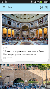Рим- screenshot thumbnail