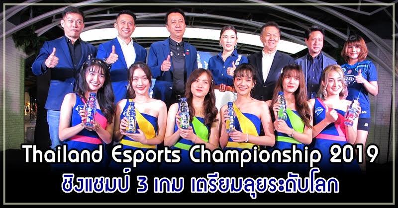 Thailand Esports Championship 2019 อีสปอร์ตชิงแชมป์ประเทศไทย เตรียมลุยระดับโลก