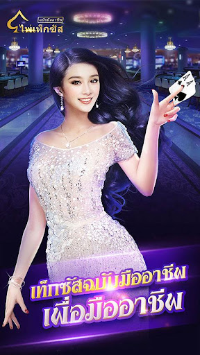 ไพ่เท็กซัสไทย HD screenshot 11