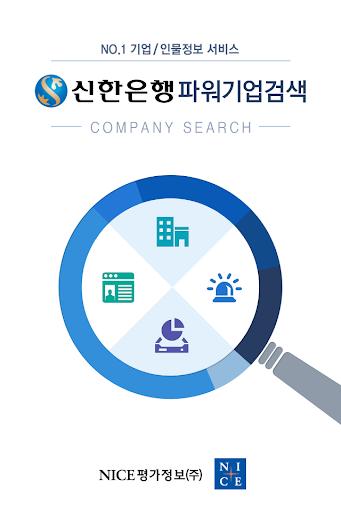 파워기업검색3 for 신한은행