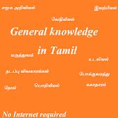 TNPSC Goup GK Tamil பொது அறிவு