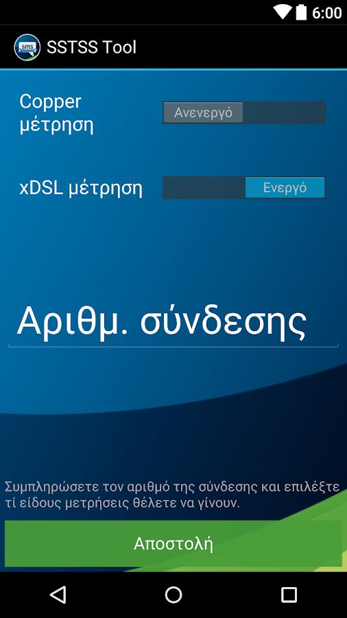 SSTSS Tool - στιγμιότυπο οθόνης