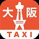 大阪タクシーアプリ