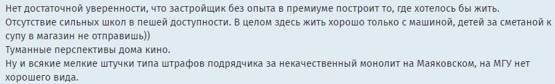 мнение о ЖК.png