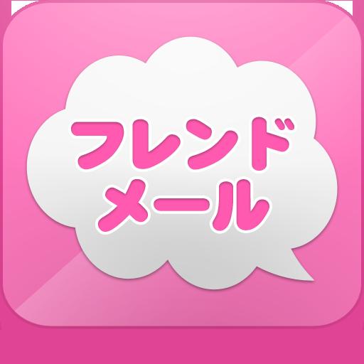 出会い掲示板で友達とチャット!- フレンドメール 出会い系 社交 App LOGO-硬是要APP