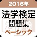 2016年 法学検定試験問題集 ベーシック<基礎>コース