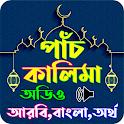 ৫ কালিমা icon