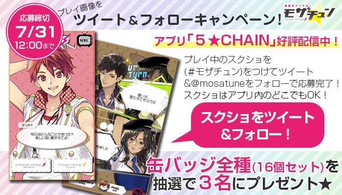 【画像】「5★CHAIN」リリース記念 #キャンペーン