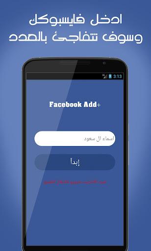 زيادة متابعين فيس بوك Prank screenshot 3