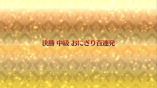 復刻ネロ祭2021_決勝「中級」