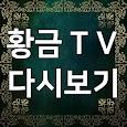 드라마 영화 무료다시보기 앱 icon
