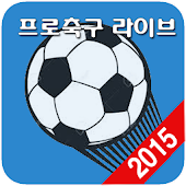 프로축구 라이브 2015 - K리그