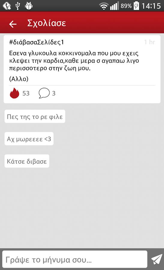 Ανομολόγητα - screenshot