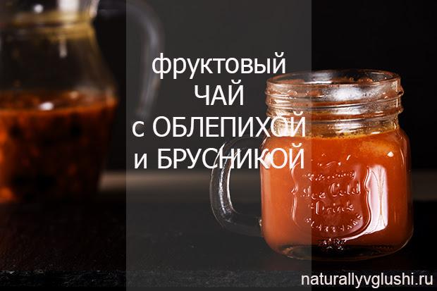Фруктовый чай с облепихой и брусникой | Блог Naturally в глуши