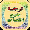 ترجمة لجميع لغات العالم إحترافية فورية APK