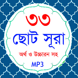33 Small Surah Bangla (৩৩টি ছোট সূরা)
