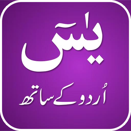 Surah Yaseen with Urdu Tarjuma (app)
