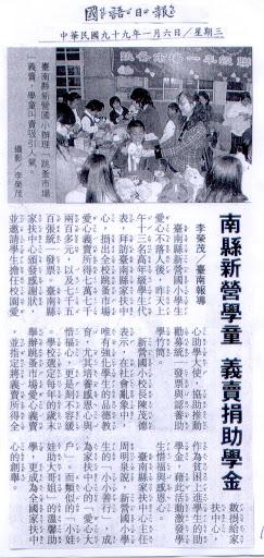 2010校園新鮮報