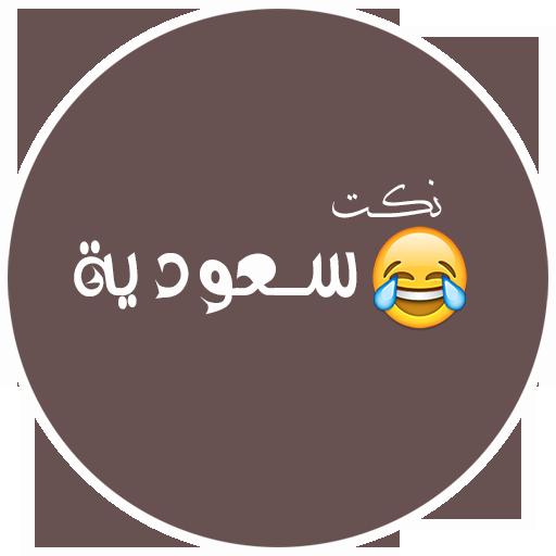 نكت سعودين محششين 2016