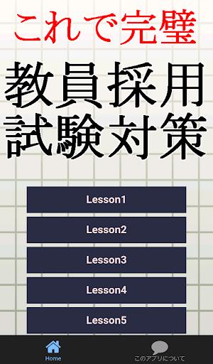 教員採用試験対策~教師×教職教養×一般教養×一般常識~